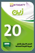 بطاقة شحن زين - 20 ريال سعودي