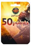 بطاقة نقاط لعبة أدرينالين - 50 نقطة