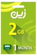 بطاقة زين لشحن الانترنت - 2 جيجا لمدة شهر واحد