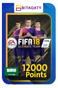 FIFA 18 Ultimate Team Points Pack - 12,000 Points