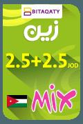 بطاقة شحن زين ميكس - 2.5 + 2.5  دينار أردني