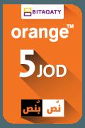 بطاقة شحن أورانج نص بنص - 5 دينار أردني
