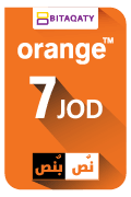 بطاقة شحن أورانج نص بنص - 7 دينار أردني