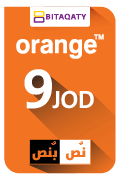 بطاقة شحن أورانج نص بنص - 9 دينار أردني